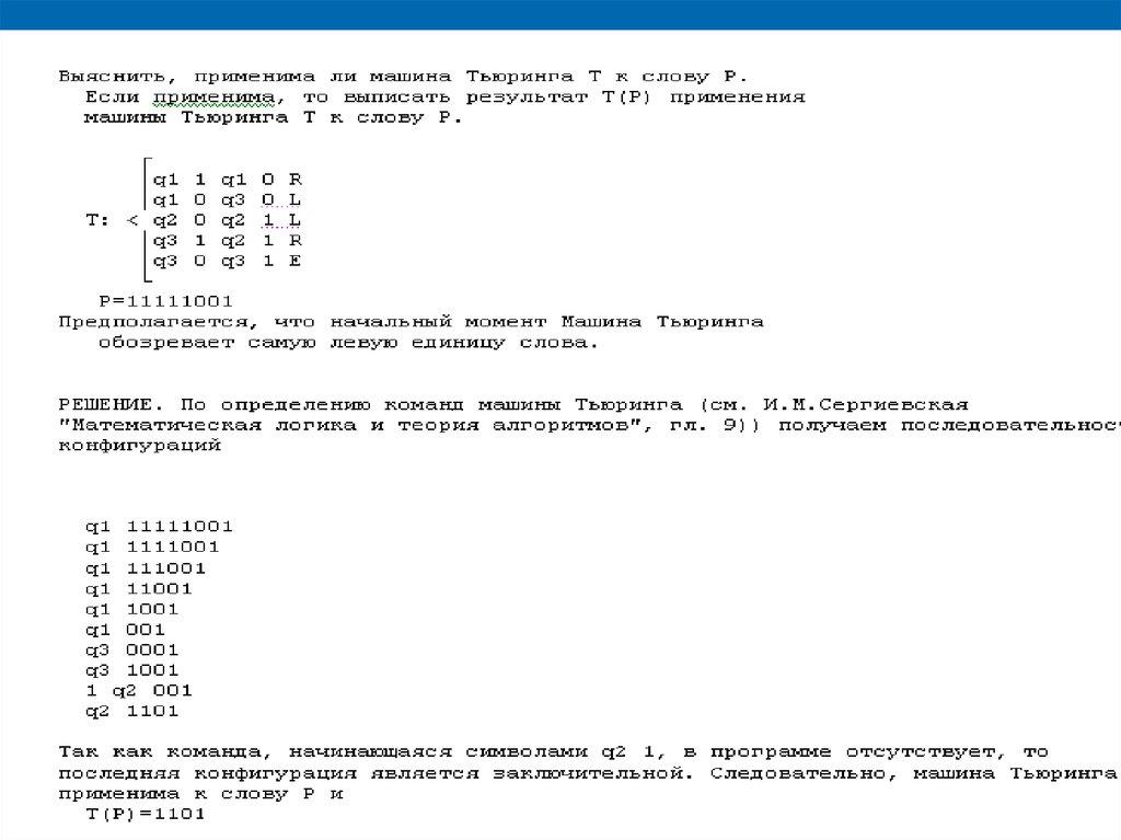 Пример решения задачи тьюринга решение задачи про поезд и муху