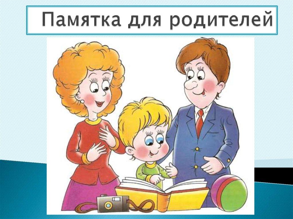 Памятка для родителей первоклассников
