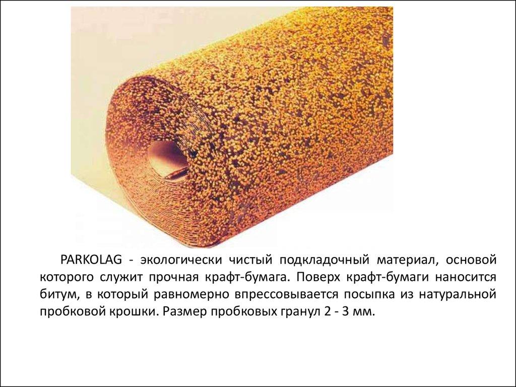 Ярославль изоспан гидроизоляция