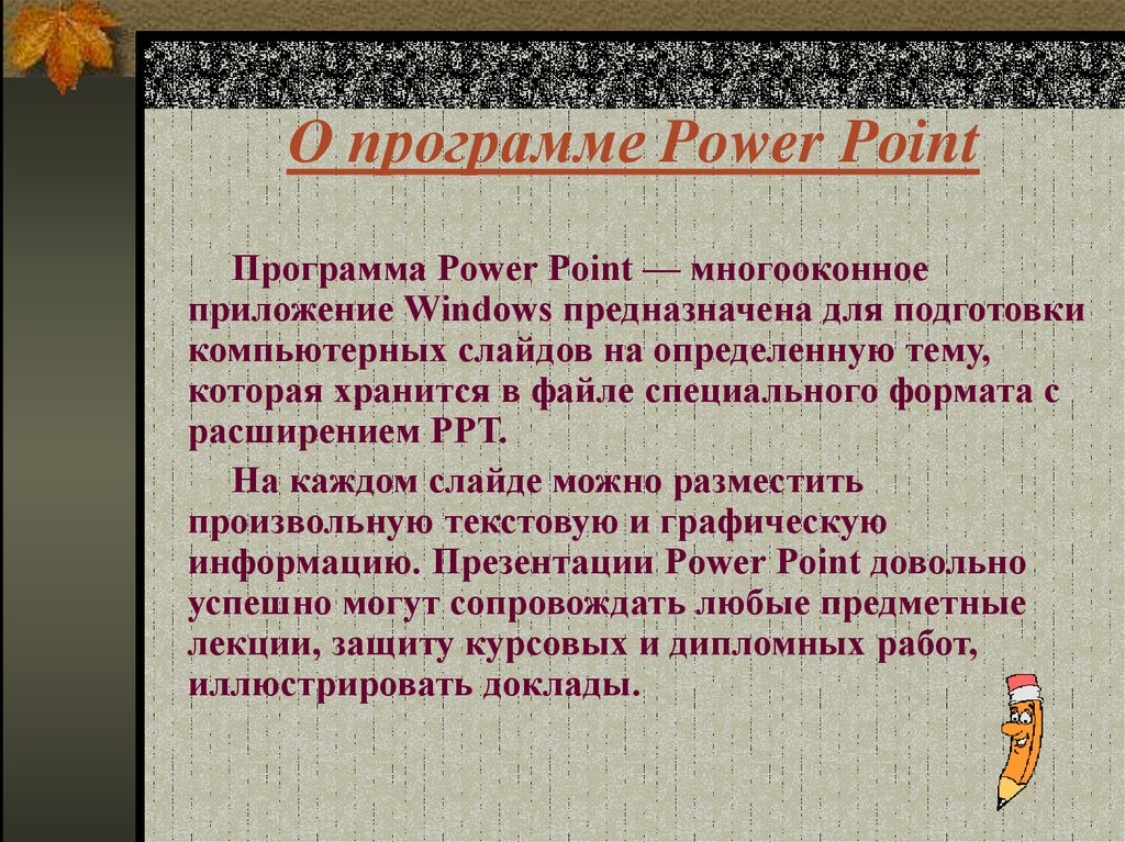 О программе Power Point