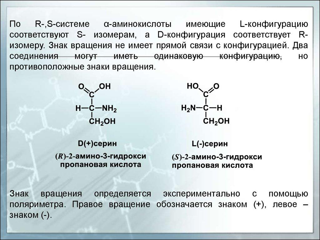 3.аминокислоты, пептиды и белки в растительной клетке кленбутерол с винстролом для сушки