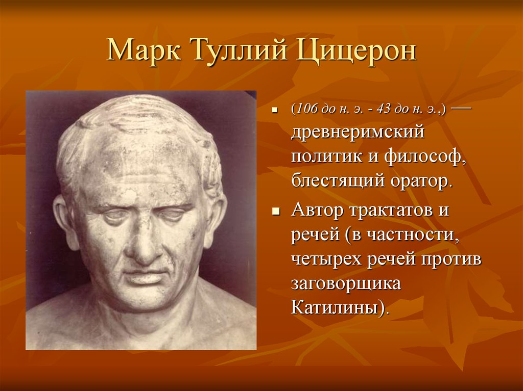 a biography of cicero an ancient writer and politician Mark antony, roman politician and general mark antony biography author website name writer (1835–1910) biography.