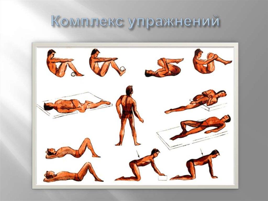 Гимнастика в картинках от сколиоза