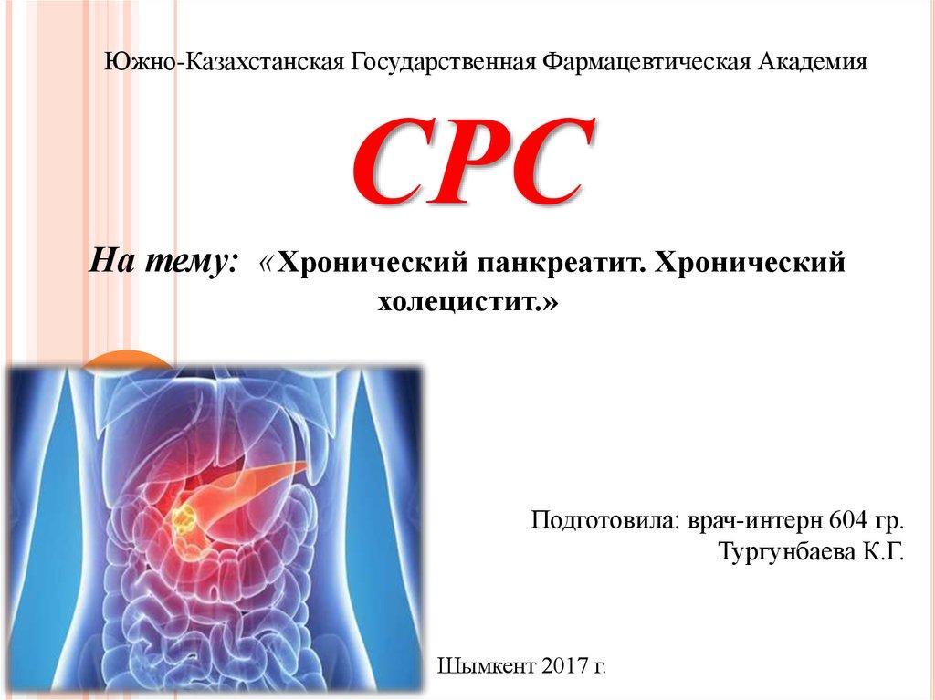 Острый и хронический панкреатит - симптомы и лечение заболевания. | 767x1024
