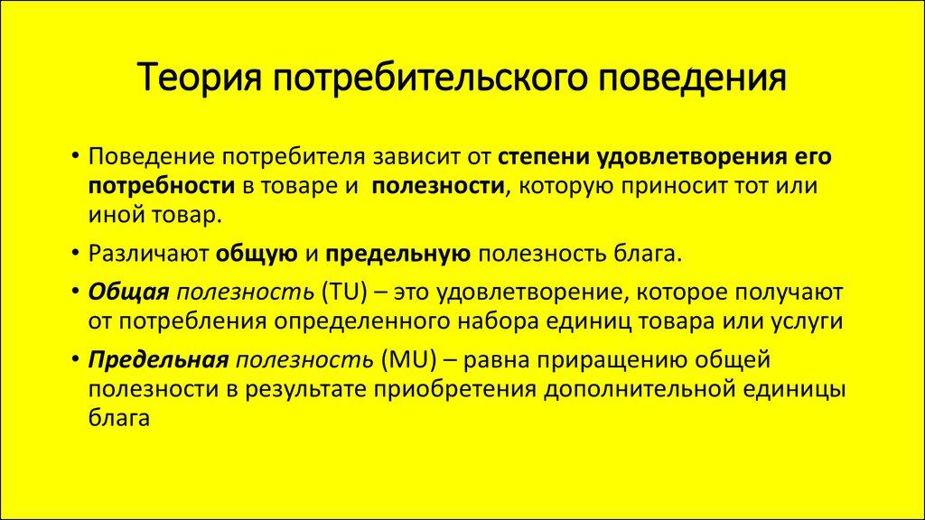 Модель Покупательского Поведения Конспект Лекций Шпаргалка
