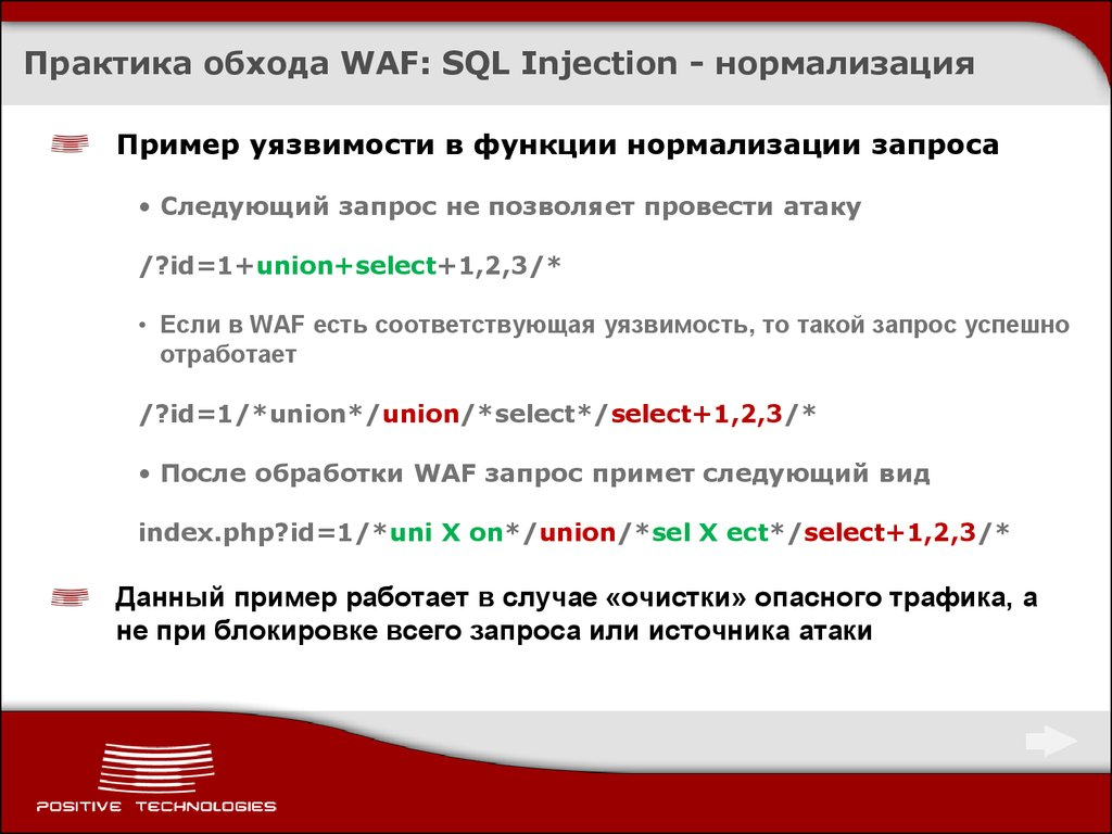 Практика обхода WAF: SQL Injection - нормализация