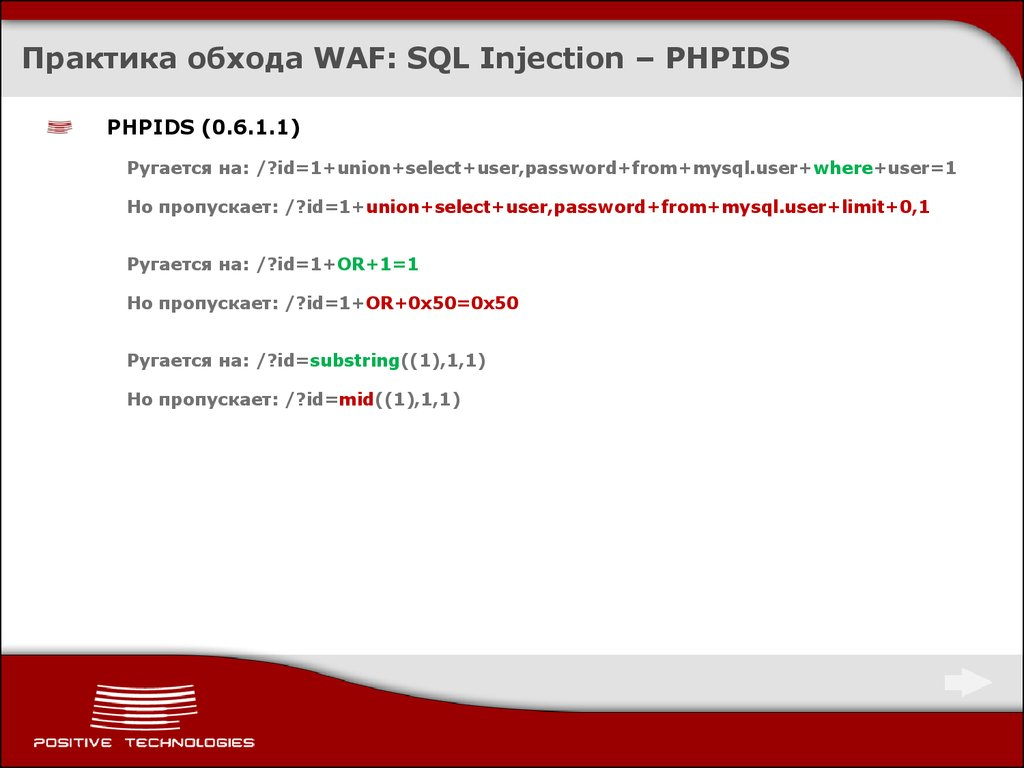Практика обхода WAF: SQL Injection – PHPIDS