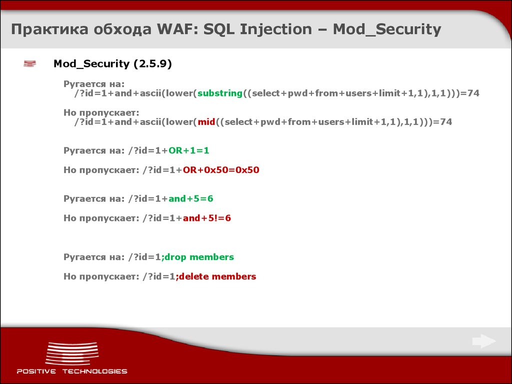 Практика обхода WAF: SQL Injection – Mod_Security