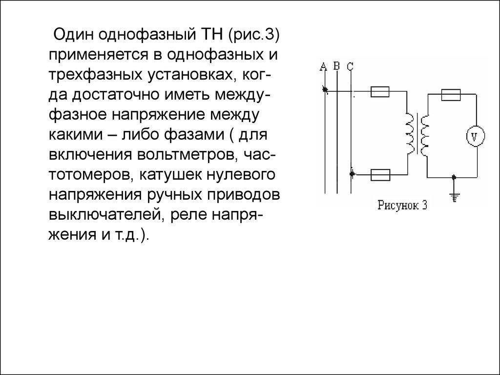 Схема включения треугольником применяется фото 874