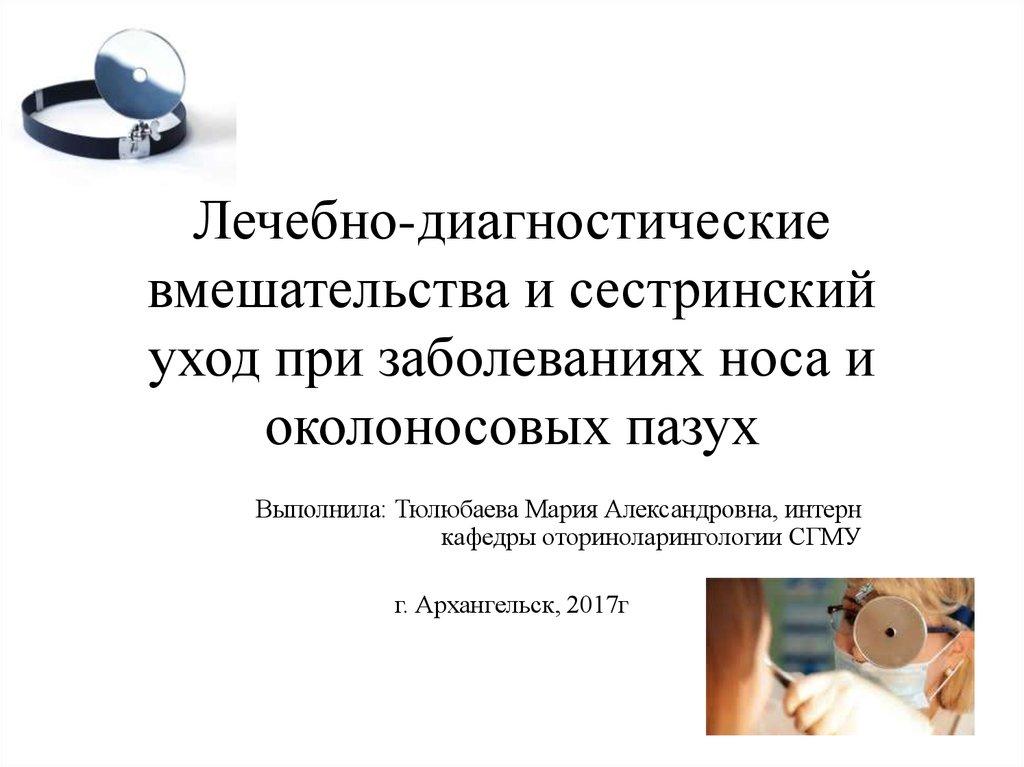 Анализ крови для фиброскопии носа медицинская справка гибдд аннино