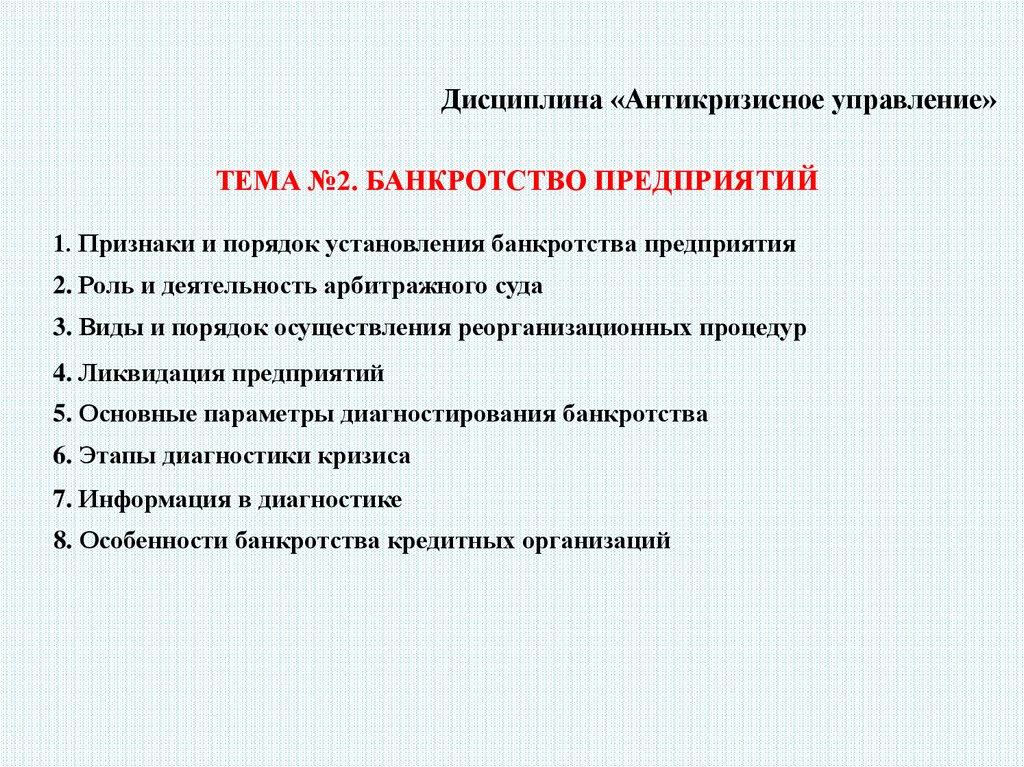 порядок ликвидации предприятия по банкротству