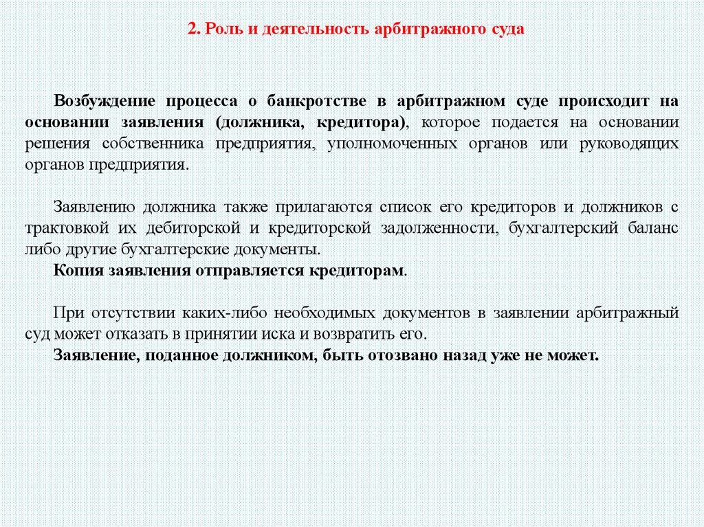 арбитражный суд банкротство предприятия