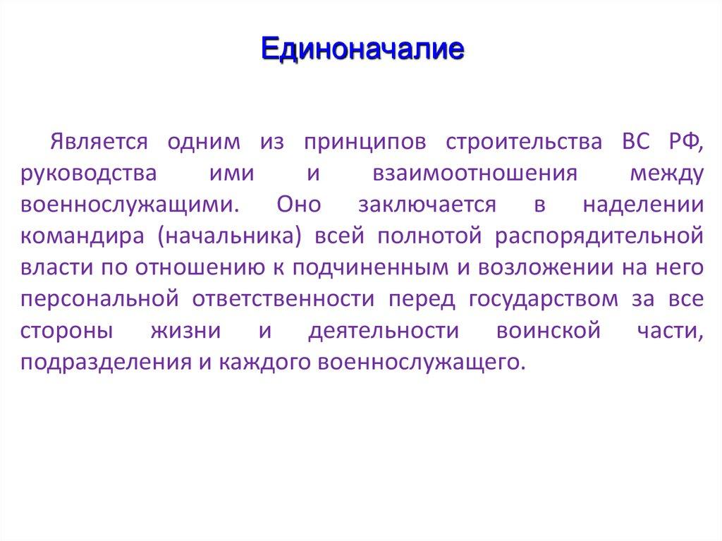 Воинские уставы и воинские коллективы. Командиры и подчиненные.