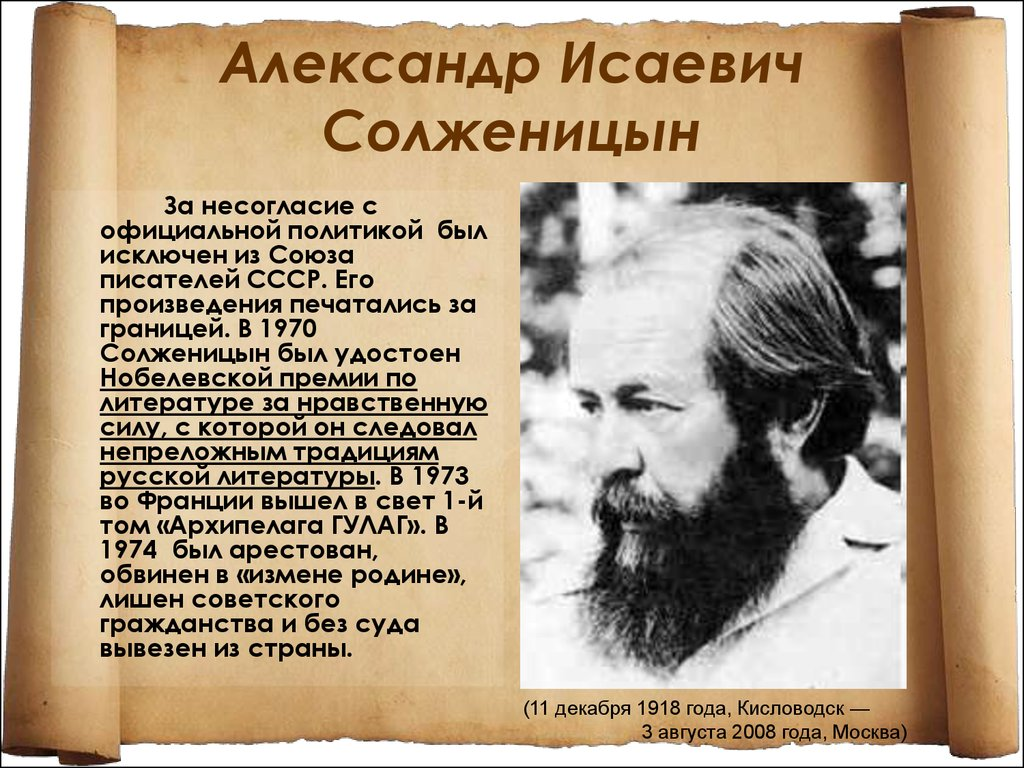 "a biography of aleksandr solzhenitsyn Raised by his widowed mother on a typist's salary, aleksandr solzhenitsyn reread the section above that begins ""as you read the biography below""."