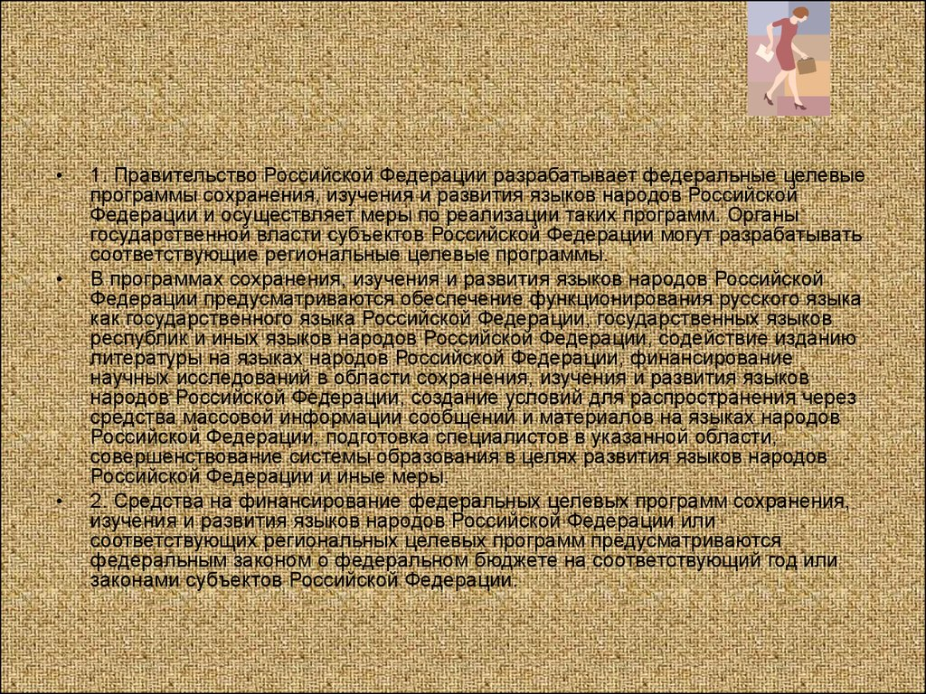 3.фз о языках народов рф
