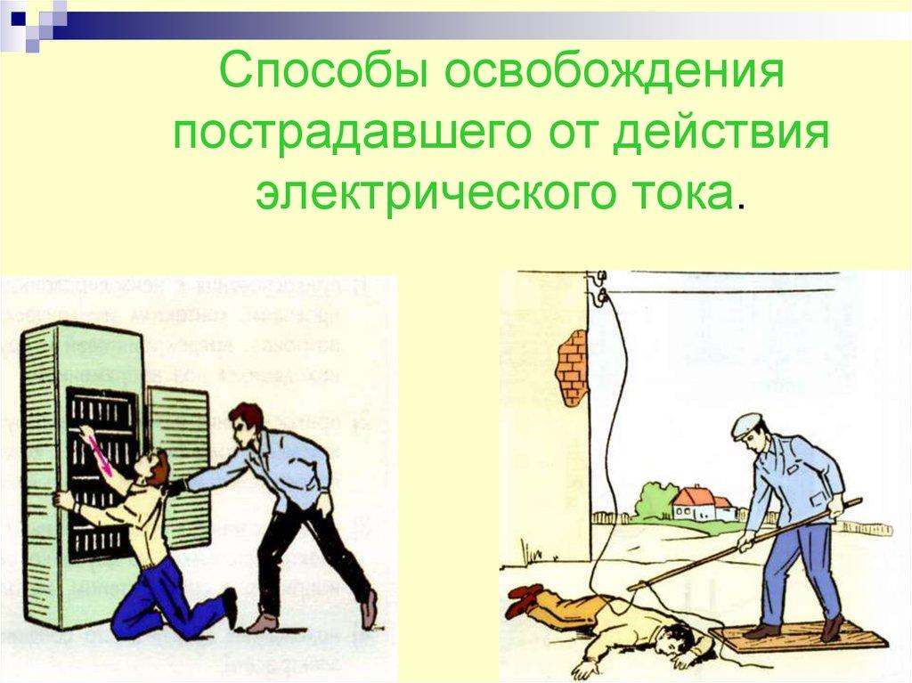 Как освободить пострадавшего от действия электр тока