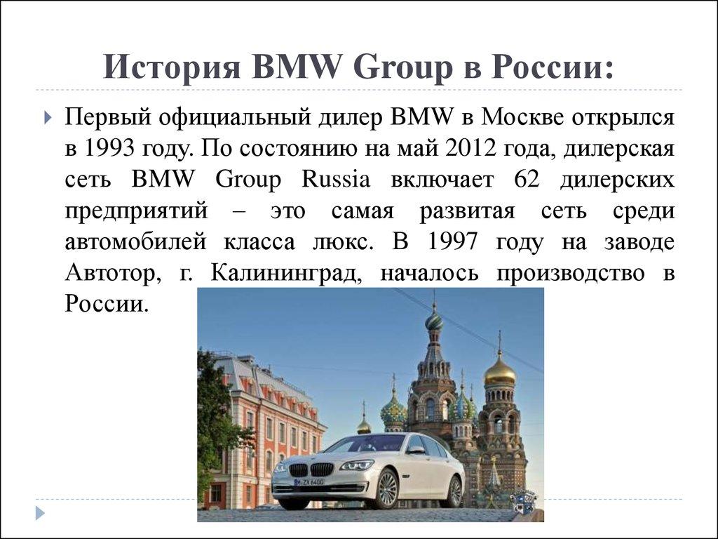 5. маркетинговые исследования bmw group россия