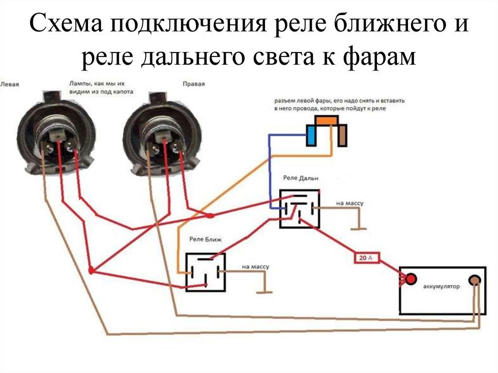 Схема реле дальнего света фото 212