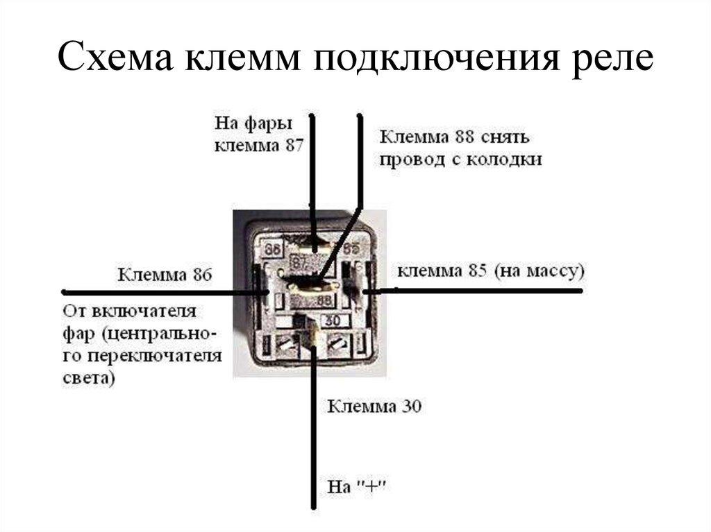 Схема реле дальнего света фото 70