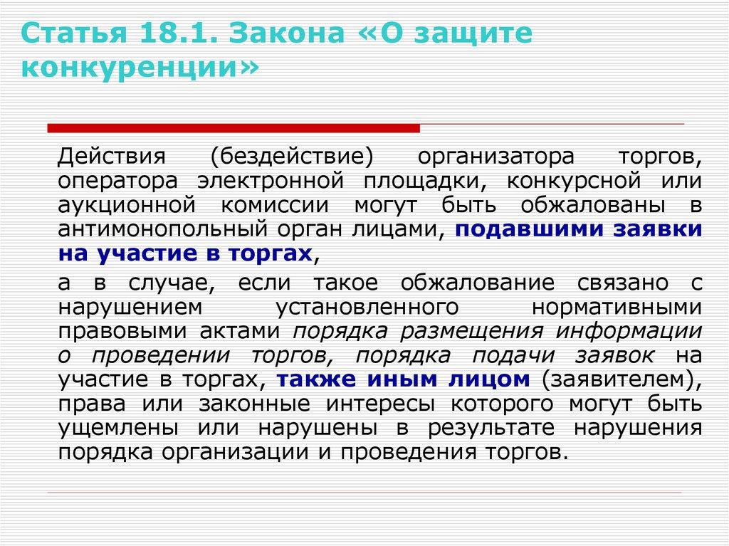 ❶Ст 23 федерального закона 181 фз|Магнит с 23 января|Visa policy of Russia - Wikipedia||}