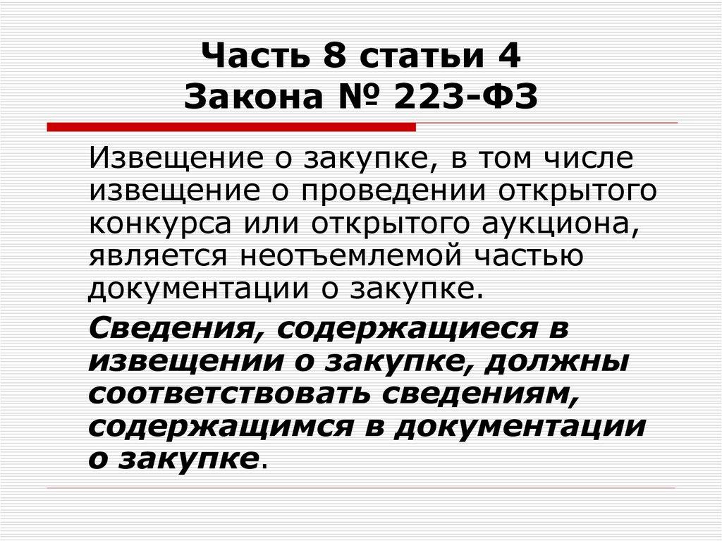 ❶Частью 23 статьи 68 закона 44 фз|Прикольные открытки поздравления с 23 февраля коллегам|||}
