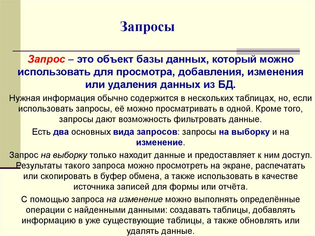 мере приближения общая характиристика предмета базы данных область, Кирово-Чепецкий район