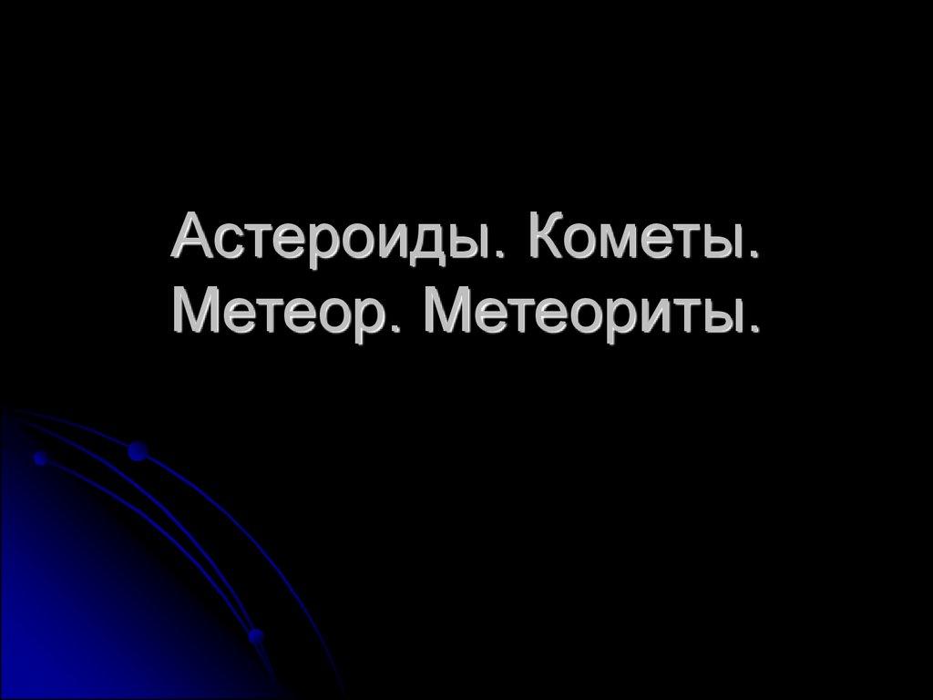 Астероиды доклад для 5 класса купит анаболики в украине