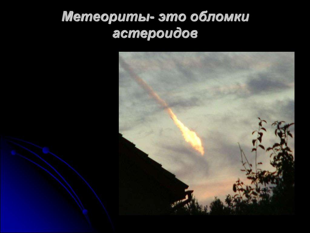 Реферат на тему метеориты кометы метеоры астероиды кто стал использовать анаболики впервые