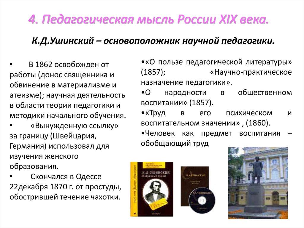 и педагогическая мысль 19 в века к.д.ушинский россии. воспитание шпаргалка