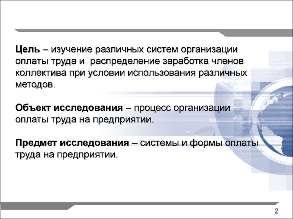 Организация оплаты труда на предприятии презентация онлайн Цель изучение различных систем организации оплаты труда и распределение заработка членов коллектива при условии использования различных методов
