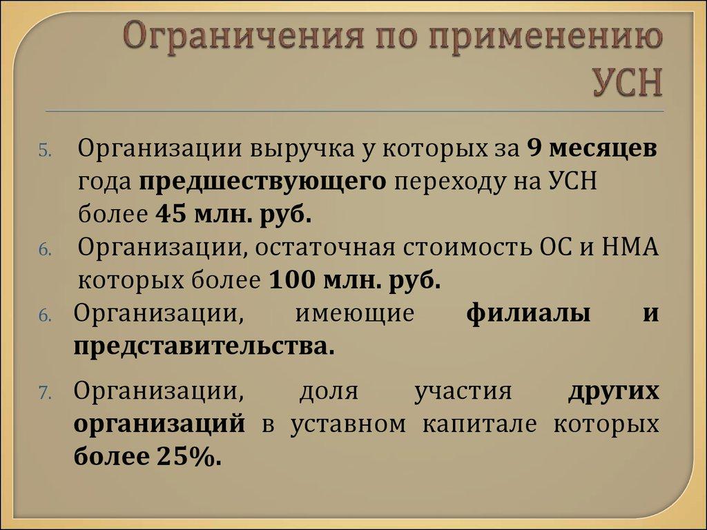 это есть, проект увеличения лимита усн русско-английский словарь Полное