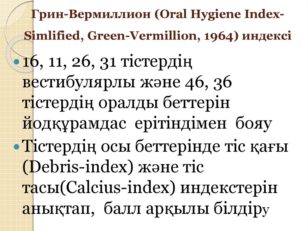 Грин-Вермиллион (Oral Hygiene Index-Simlified, Green-Vermillion, 1964) индексі