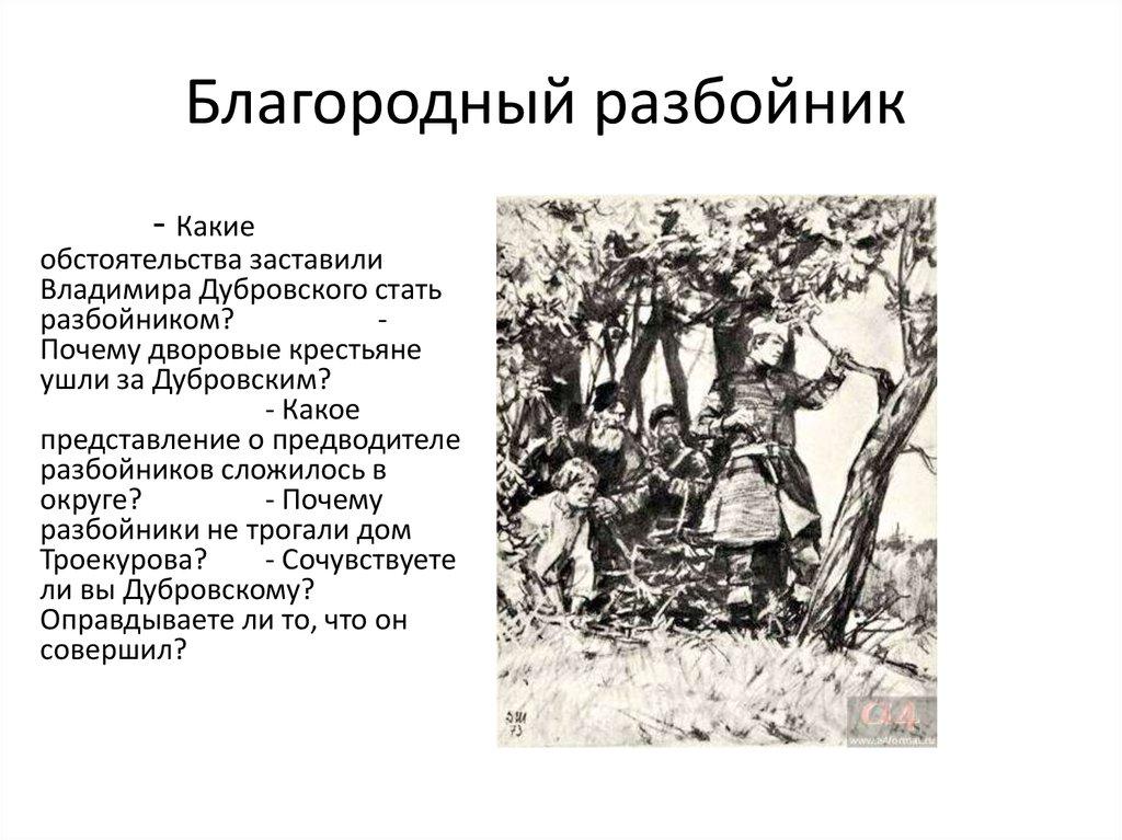 Сочинение владимир дубровский страшный разбойник