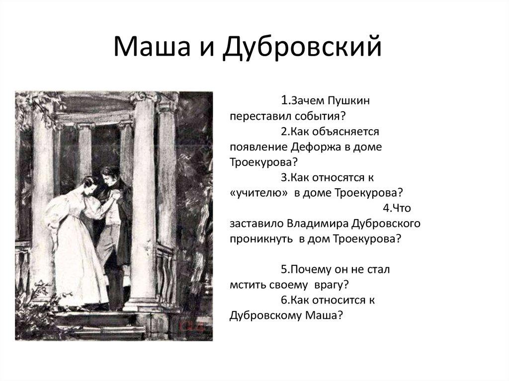 отношения дубровского и маши