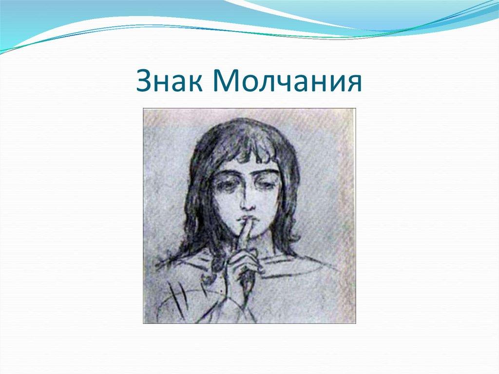 Символы молчания картинки
