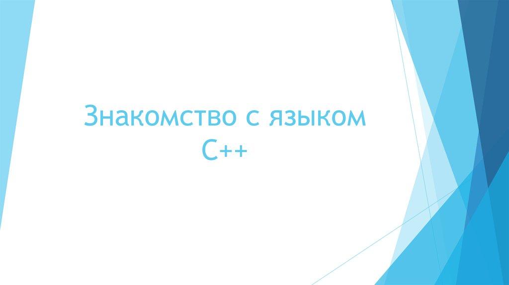 Знакомство С Языком C