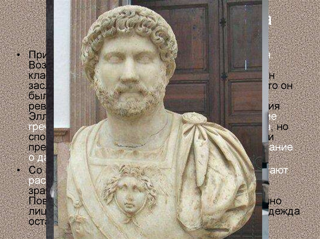 a history of hadrian the emperor of rome Hadrian (r ad 117-138) was a roman emperor known for his many building projects, cities named hadrianopolis (adrianopolis) after him, and the famous wall across britain, from tyne to solway, designed to keep the barbarians out of.