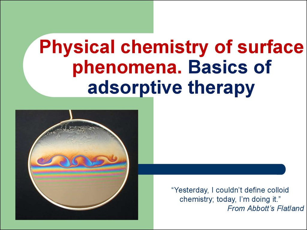 Physical chemistry of surface phenomena. Basics of adsorptive therapy