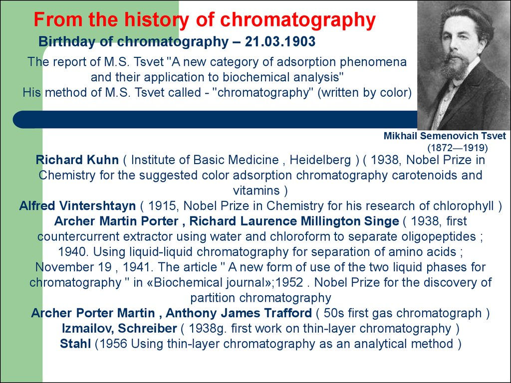 From the history of chromatography