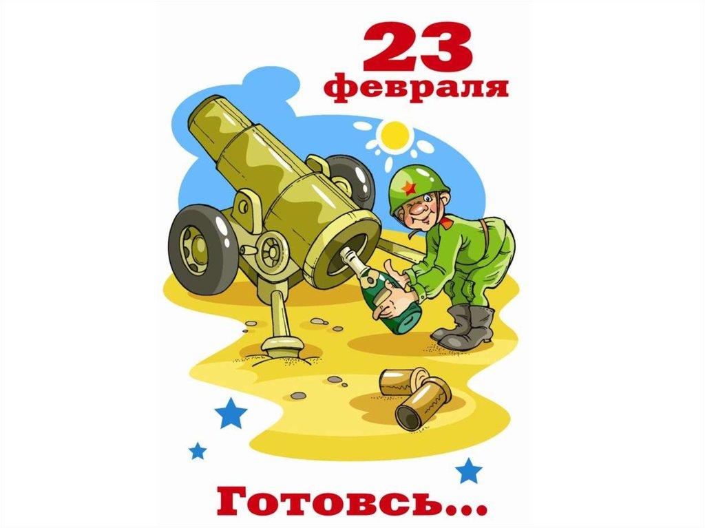 Поздравление с 23 февраля пушки