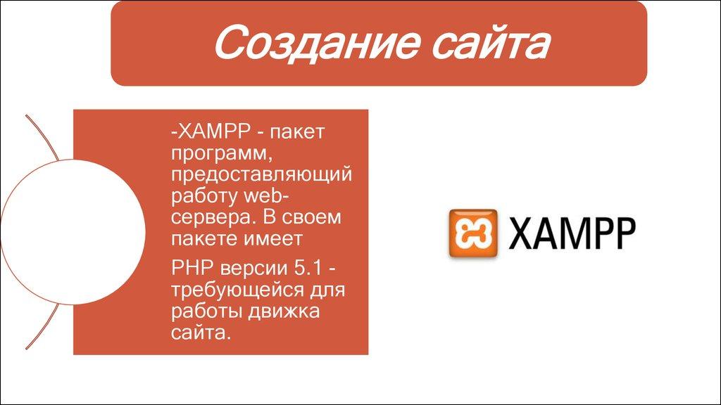 Сравнительный анализ компаний предоставляющих услуги хостингов  Создание сайта xampp пакет программ предоставляющий работу webсервера В своем пакете имеет РНР версии 5 1 требующейся для работы движка сайта