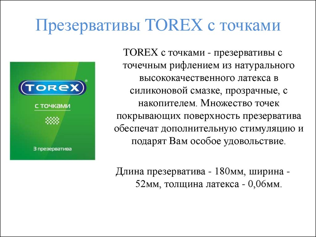 Презервативы torex с точками цена