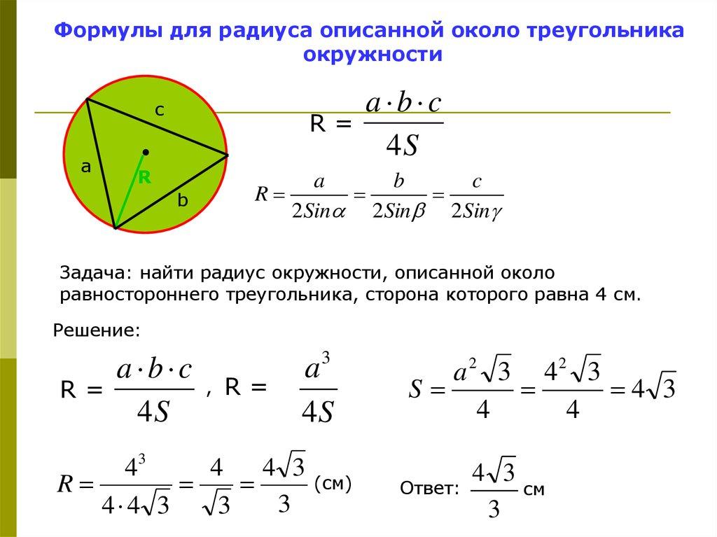 Решение задач описанная окружность треугольника найти радиус спецкурс решение задач по молекулярной биологии