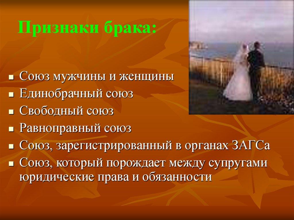Реферат От Знакомства К Браку