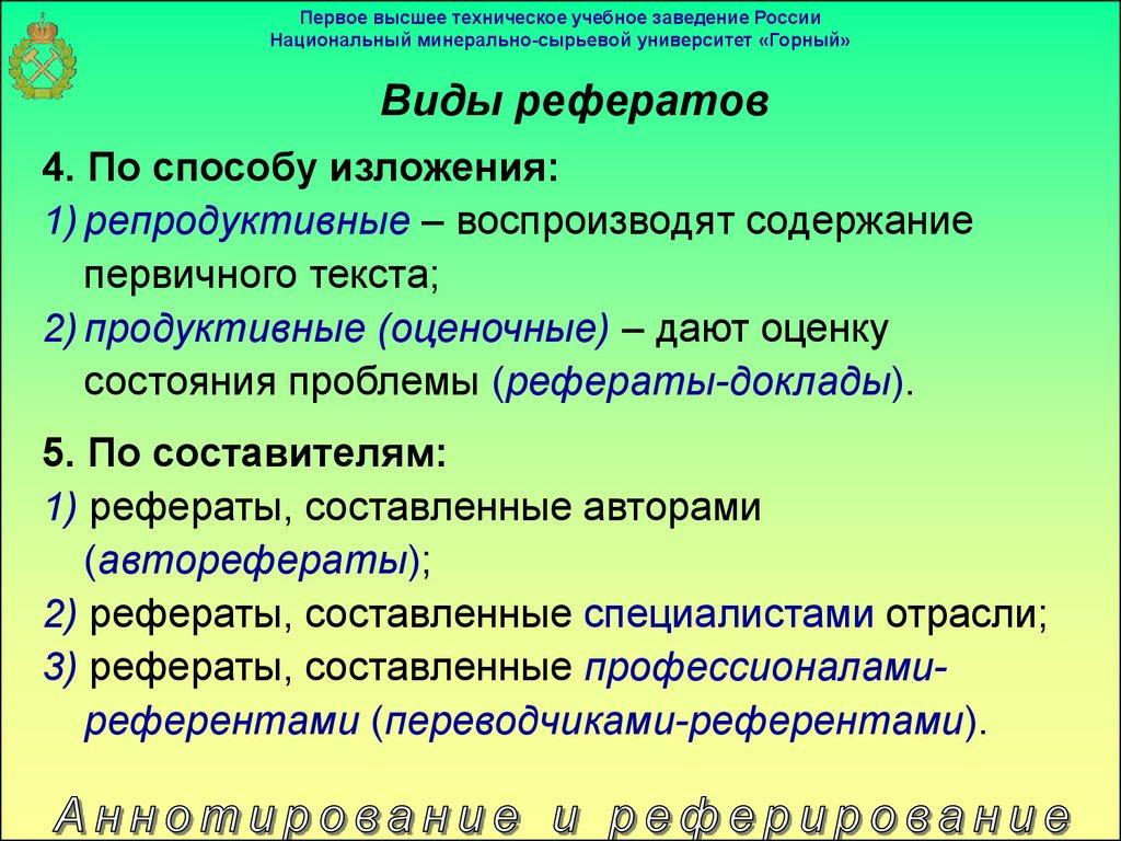 Лекция Лингвистические и жанровые особенности научного стиля  Виды рефератов 4 По способу изложения 1 репродуктивные воспроизводят содержание первичного текста 2 продуктивные оценочные дают оценку