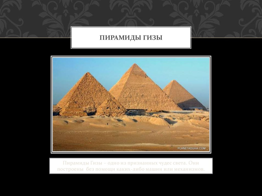 the great pyramids of giza essay Ancient egyptian pyramids essay the great pyramids are a big part of history  the three pyramids in giza necropolis are the more known egyptian pyramids.